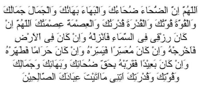 doa sholat dhuha bahasa arab