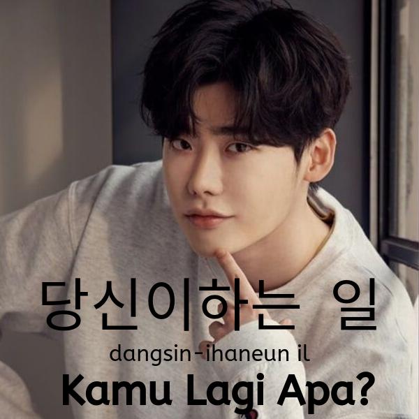 kamu lagi apa bahasa koreanya adalah